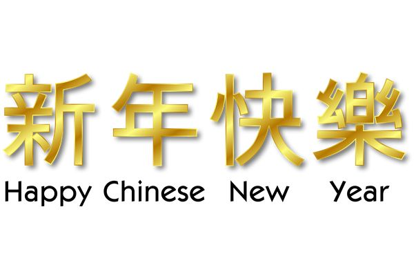 free-happy-chinese-new-year-clipart-images-6